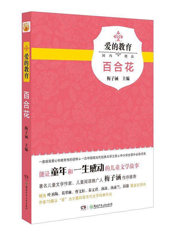 爱的教育(第二辑全6册)