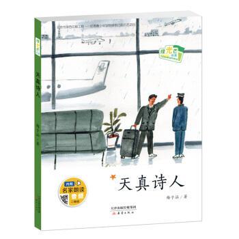 绿光芒书系(全3册)