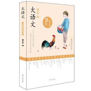 大语文——童年的铁皮鼓