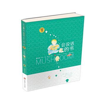 蘑菇屋:会说话的书(第三辑)
