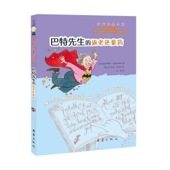 国际大奖小说:巴特先生的返老还童药