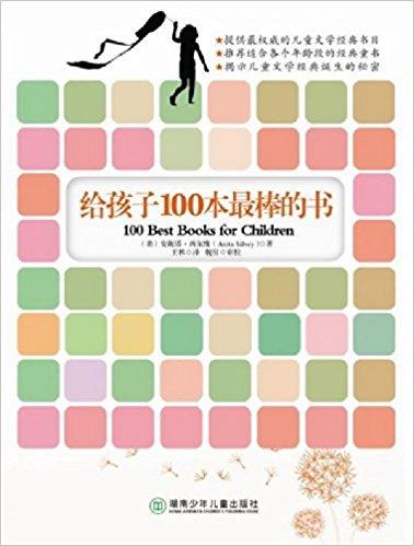 给孩子100本最棒的书