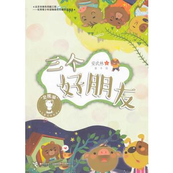 金熊猫儿童文学书系·三个好朋友