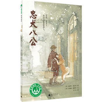 魔法象故事森林: 忠犬八公