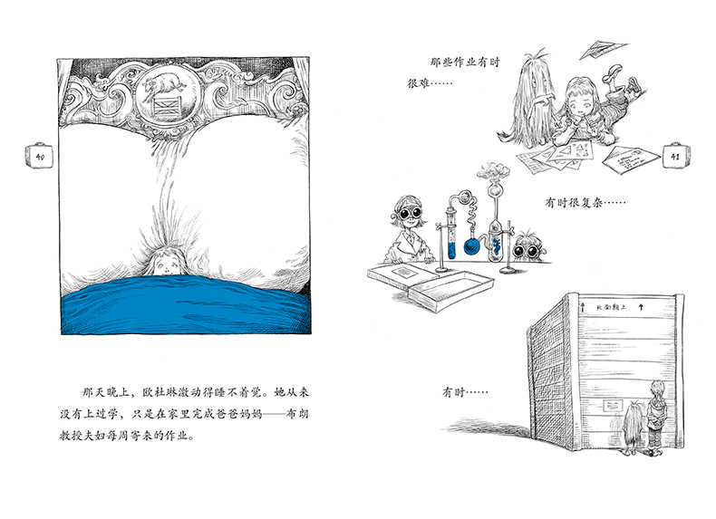 胡椒罐大楼的小侦探(全4册)