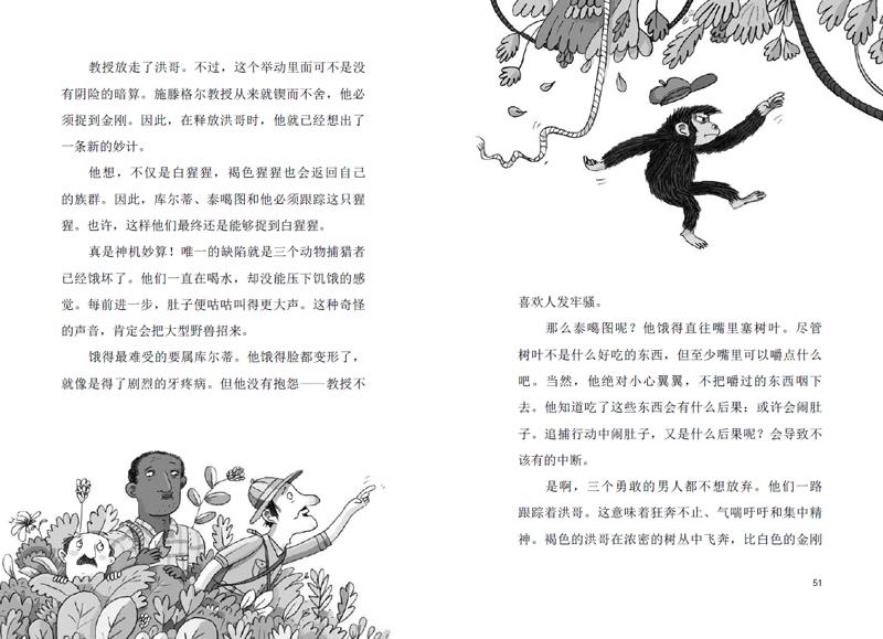 童话森林(第三辑全3册)