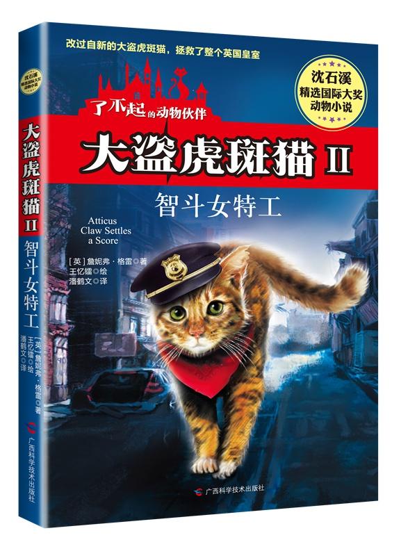 大盗虎斑猫(全4册)