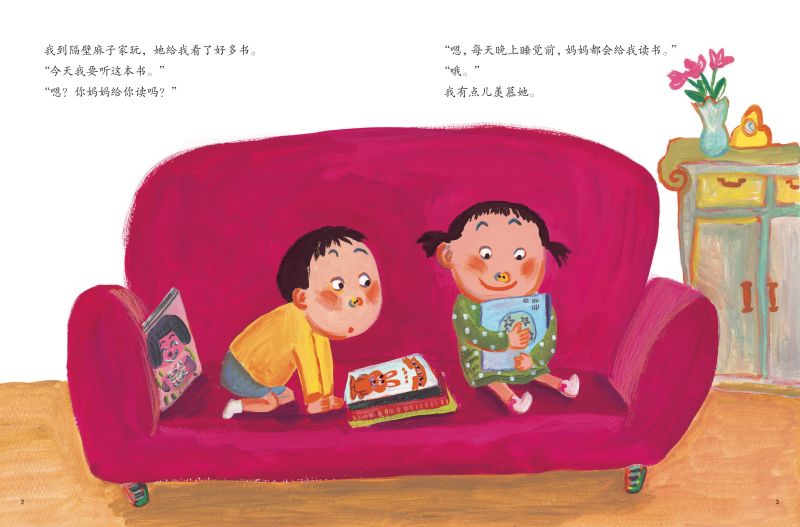 妈妈,给我读本书吧