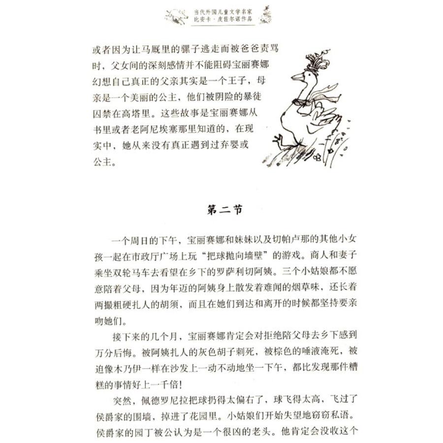 当代外国儿童文学名家 - 比安卡·皮佐尔诺作品 (套装4册)