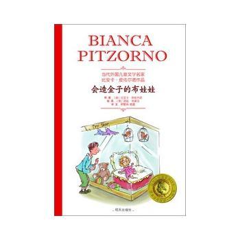 当代外国儿童文学名家-比安卡·皮佐尔诺作品(套装4册)