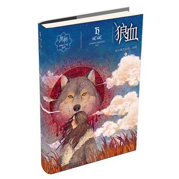 黑鹤动物小说系列:狼血
