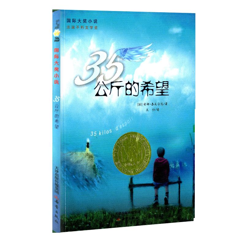国际大奖小说:35公斤的希望