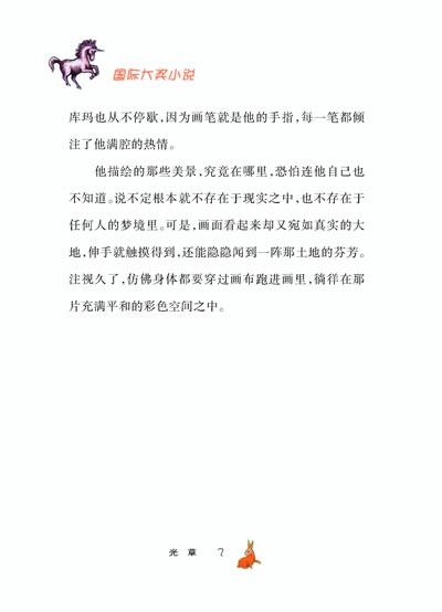 国际大奖小说:光草
