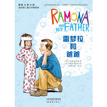 国际大奖小说:雷梦拉和爸爸