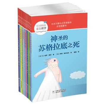 爱上哲学(全10册)