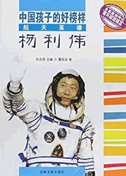 中国孩子的好榜样:杨利伟