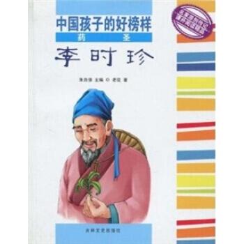 中国孩子的好榜样:李时珍