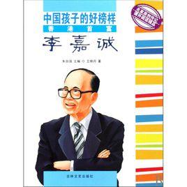 中国孩子的好榜样:李嘉诚