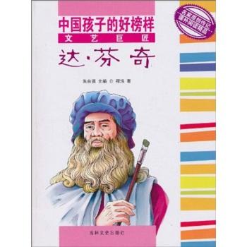 中国孩子的好榜样:达·芬奇