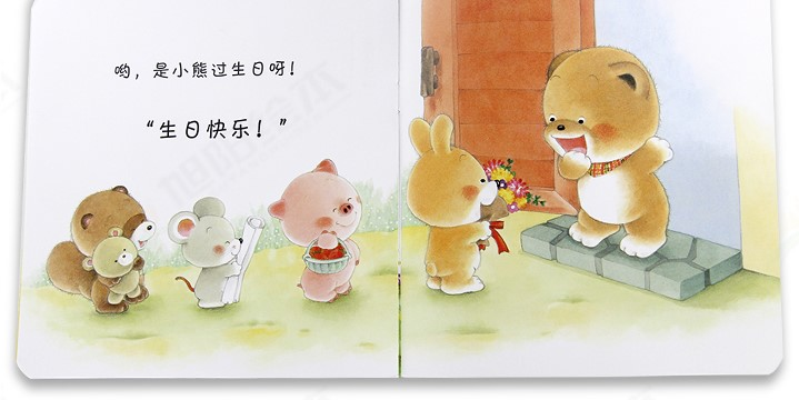 小熊宝宝绘本系列(15册)平装