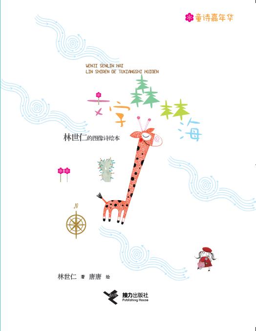 童诗嘉年华(全2册)