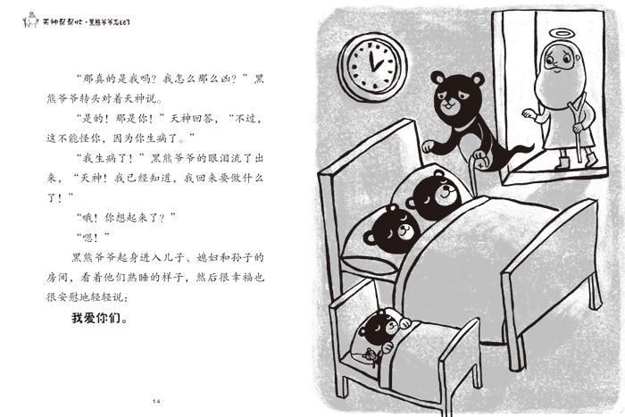 天神帮帮忙:黑熊爷爷忘记了