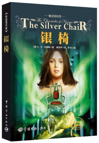 纳尼亚传奇:银椅