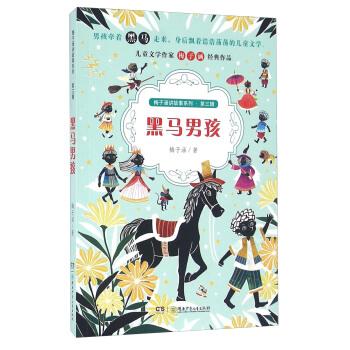 梅子涵讲故事系列(第三辑):黑马男孩