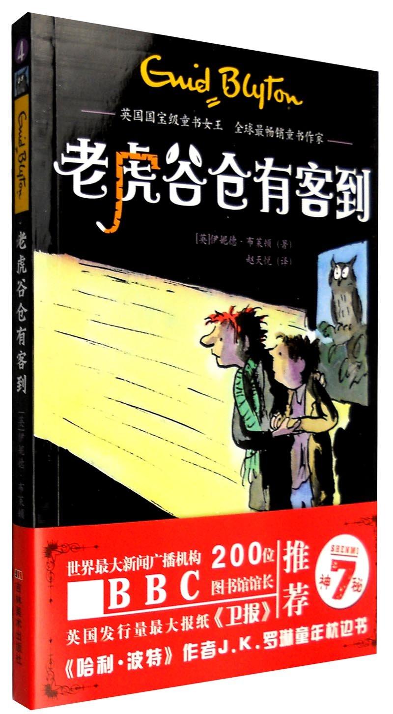 神秘7:老虎谷仓有客到(4)