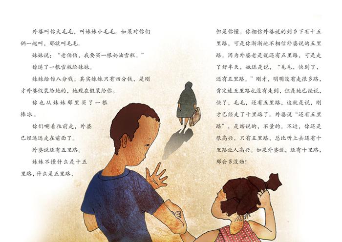 梅子涵图画小说:乡下路