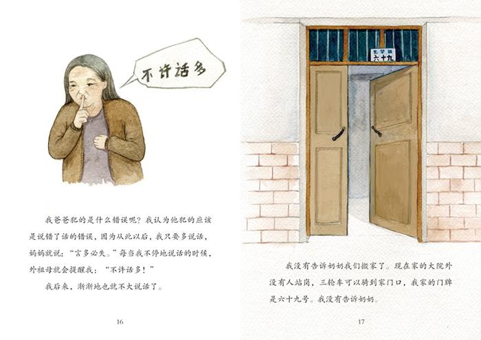 梅子涵图画小说:小脚奶奶