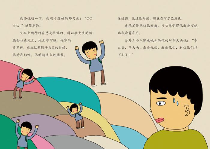梅子涵图画小说:我们没有表