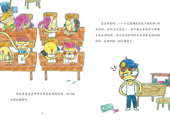 梅子涵图画小说:蓝鸟