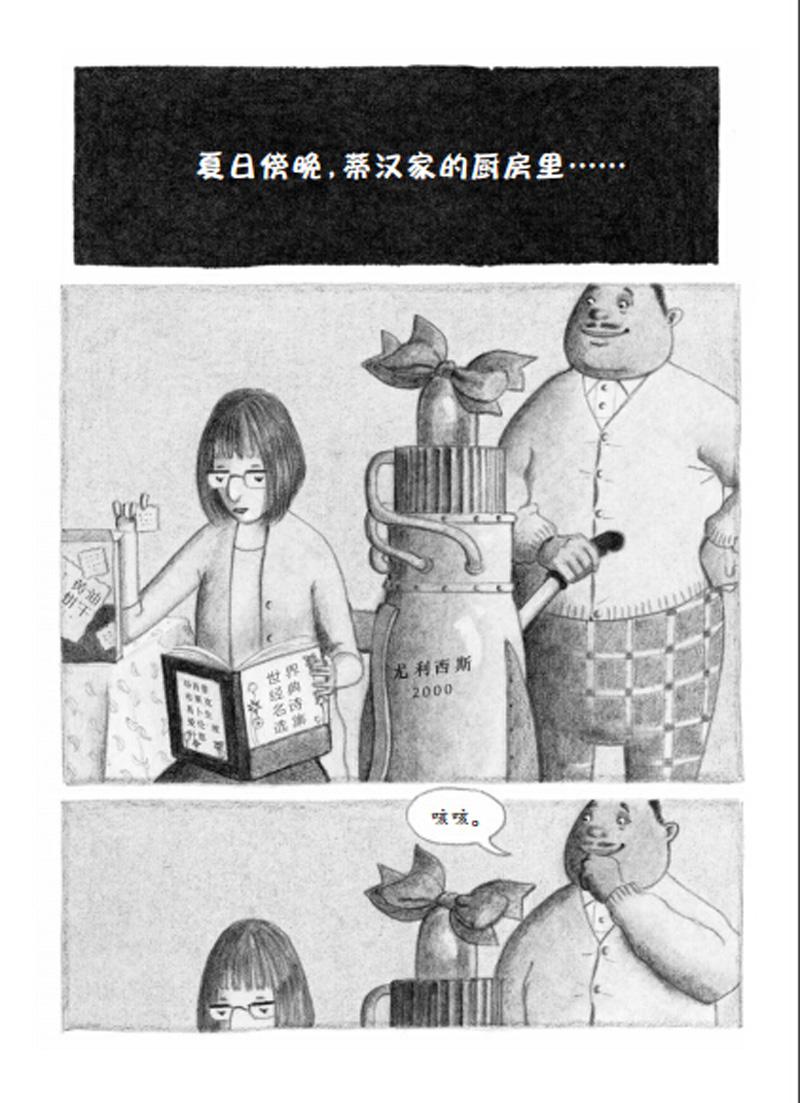 国际大奖小说:弗罗拉与松鼠俠