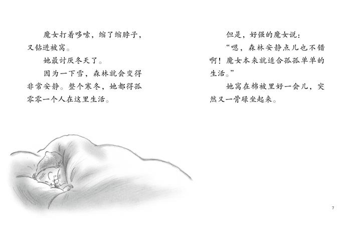 启发童话小巴士系列(第四辑全5册)