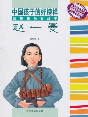 中国孩子的好榜样:赵一曼
