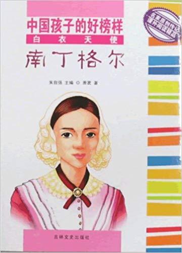 中国孩子的好榜样:南丁格尔