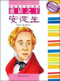 中国孩子的好榜样:安徒生