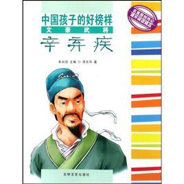 中国孩子的好榜样:辛弃疾