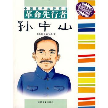 中国孩子的好榜样:孙中山