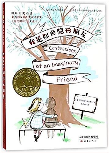 国际大奖小说:我是你的隐形朋友