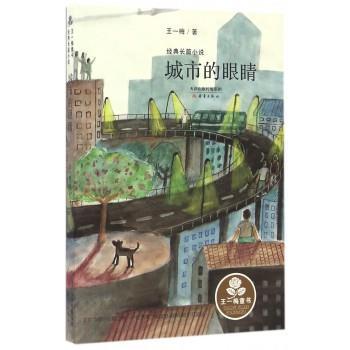 王一梅童书经典长篇小说:城市的眼睛