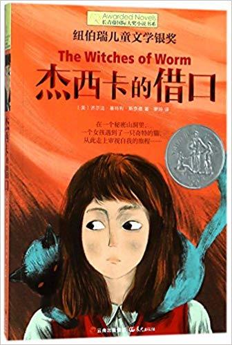 长青藤国际大奖小说书系:杰西卡的借口