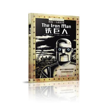 长青藤国际大奖小说书系:铁巨人