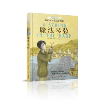 长青藤国际大奖小说书系:魔法琴弦