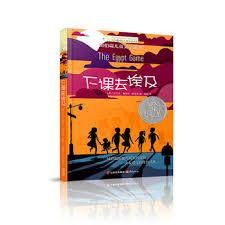 长青藤国际大奖小说书系:下课去埃及