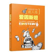 写给孩子的名人传-爱因斯坦与奇妙物理学