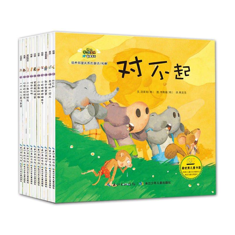 幼儿安全教育绘本(10册)