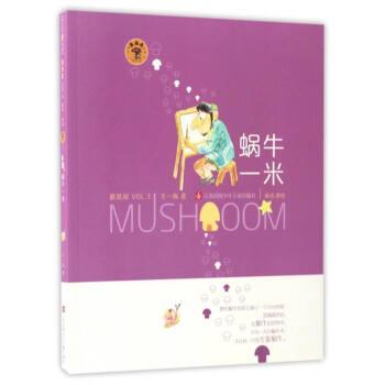 蘑菇屋:蜗牛一米(第三辑)