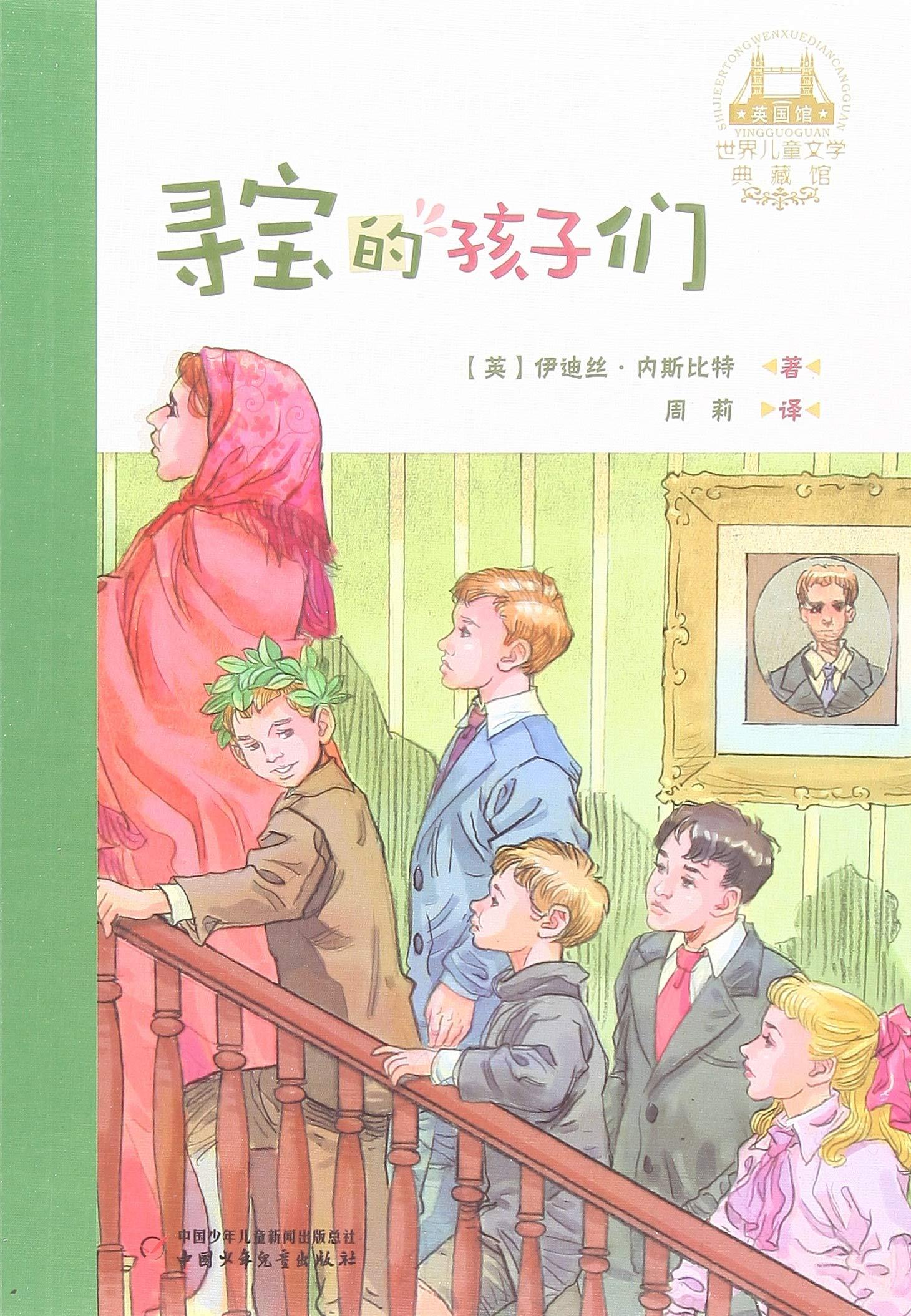 世界儿童文学典藏馆 · 寻宝的孩子们